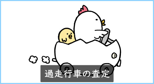 【下取りはNG】過走行車の査定で事前に知っておくべき7つの注意点