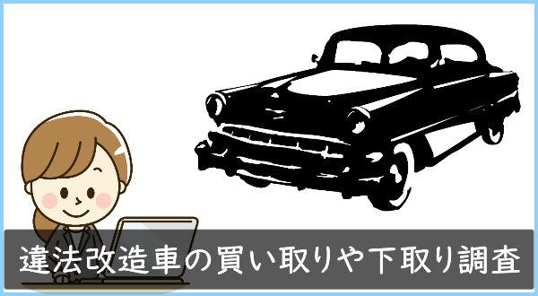 車検すら通らない違法改造車は買取・下取りNG?需要を調べてみた。
