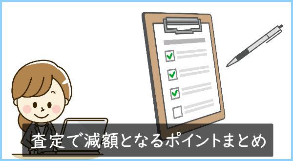 【ここに注意】車買取査定で減額チェックされる7つのポイント!