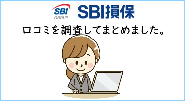 SBI損保 口コミ評判