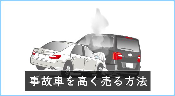 事故車を高く売る方法