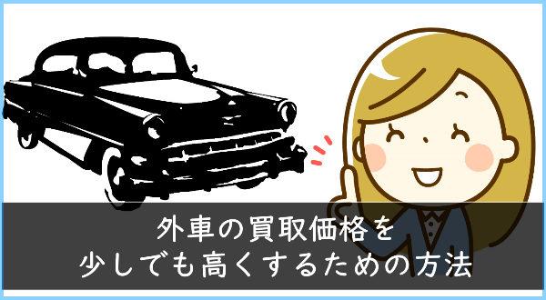 【大損注意!】外車の買取価格を少しでも高くする具体的な2つの手順