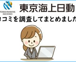 東京海上日動自動車保険口コミ