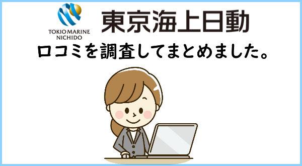 【口コミ20件調査】東京海上日動の自動車保険《悪い&良い評判》選ぶ前の注意点も