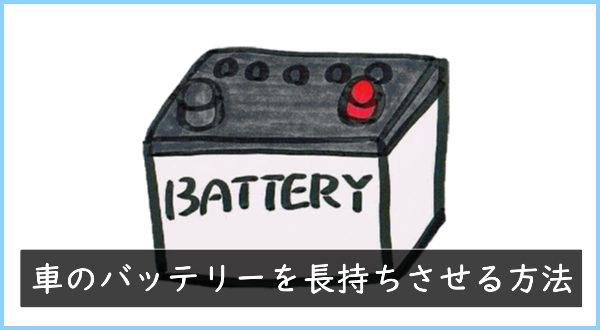 自動車バッテリーを長持ちさせる3つの方法【交換の目安や注意すべき初期症状も】