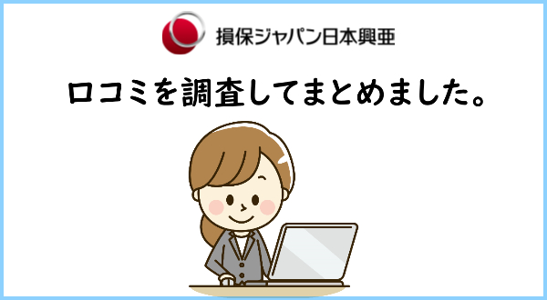損保ジャパン自動車保険 口コミ