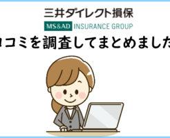 三井ダイレクト損保 自動車保険口コミ