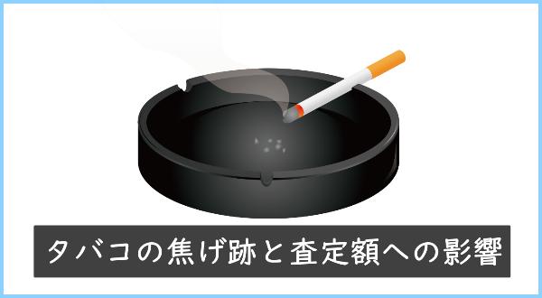 タバコの焦げ跡