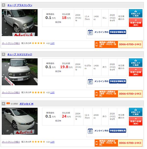 車両本体価格0円中古車