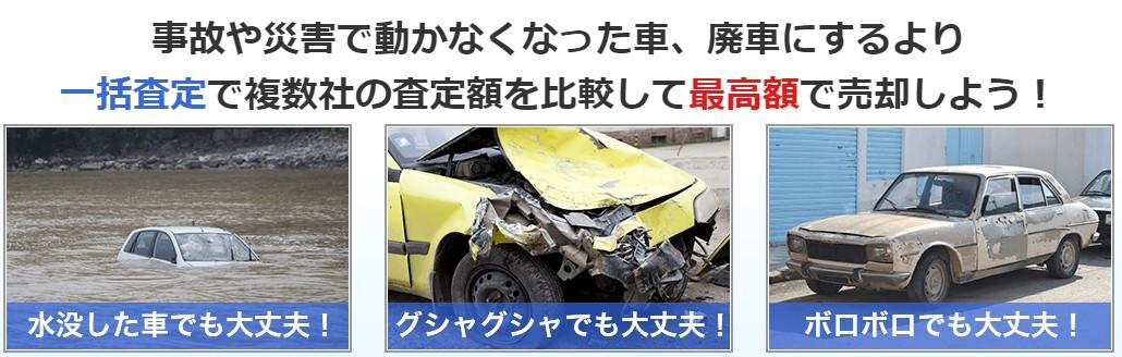 事故車買取