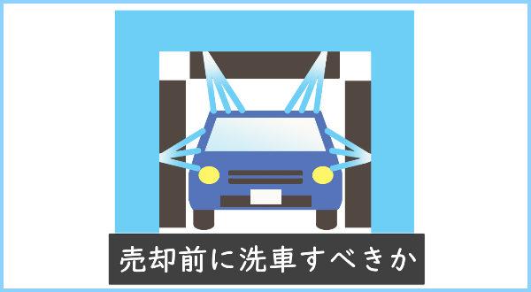 「もしかして無駄?」車を売る前に洗車をすべきか問題【車内清掃も】