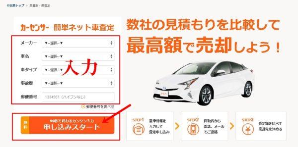 カーセンサー簡単ネット車査定