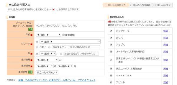 申し込み内容の入力画面