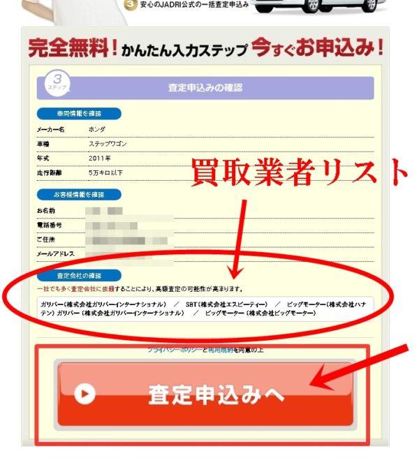 一括査定ドットコム査定申込み画面