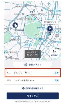 japantaxiアプリのネット決済方法